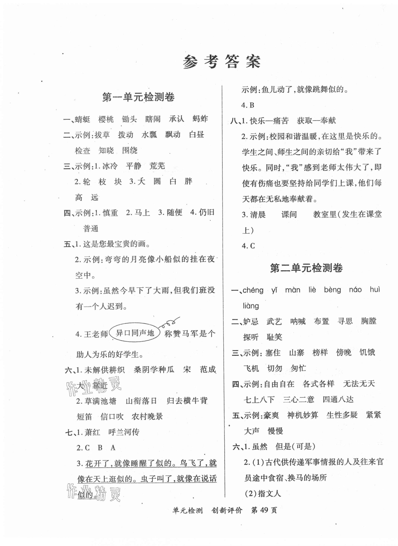 2021年新评价单元检测创新评价五年级语文下册人教版第1页