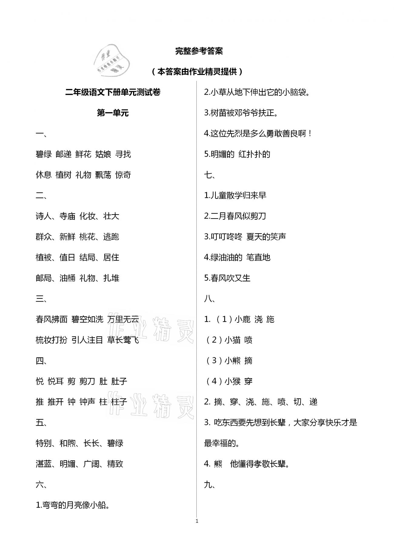 (学在荆州)学业水平评价长江出版社二年级语文下册第1页
