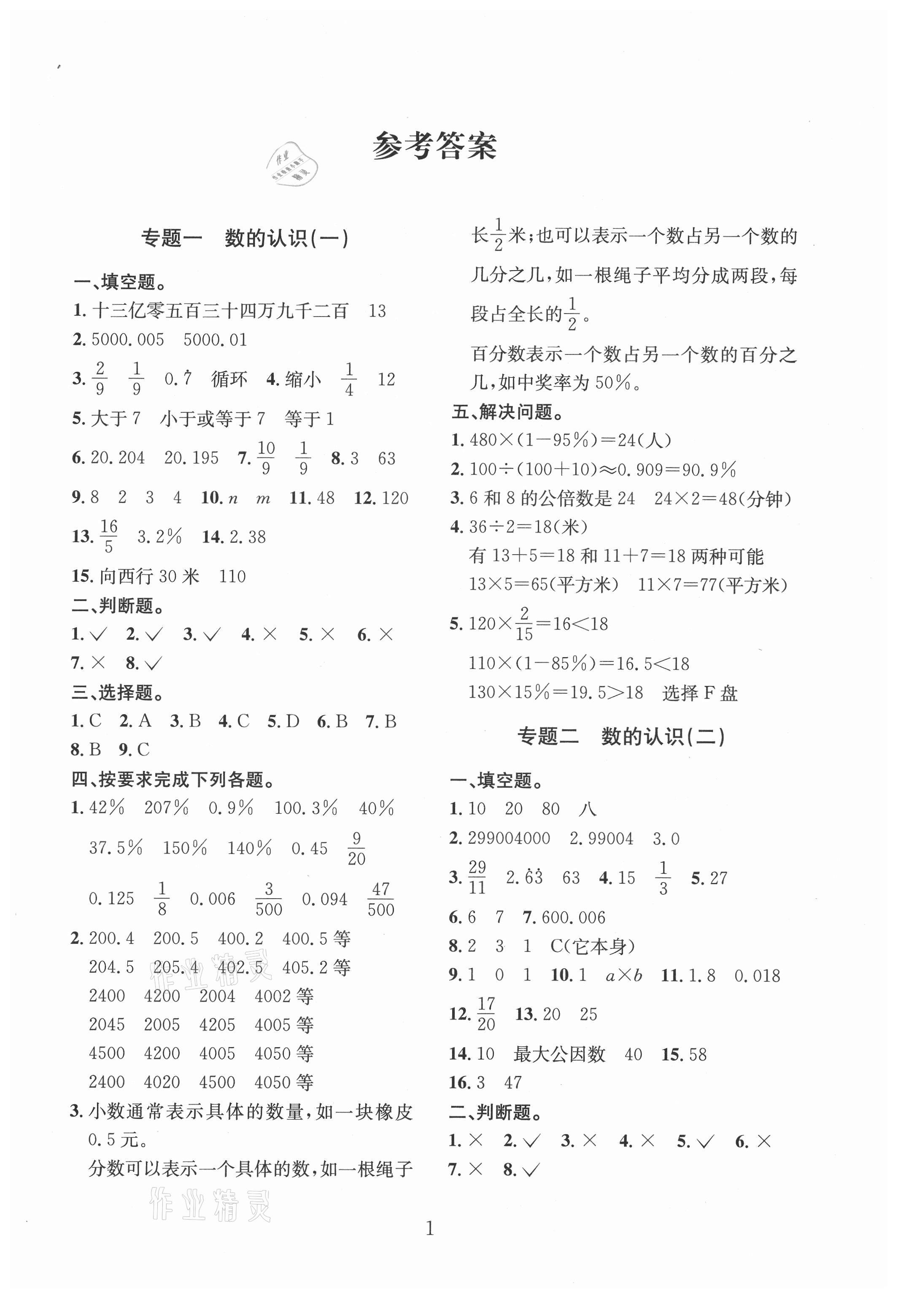 2021年小学毕业总复习特训六年级数学第1页