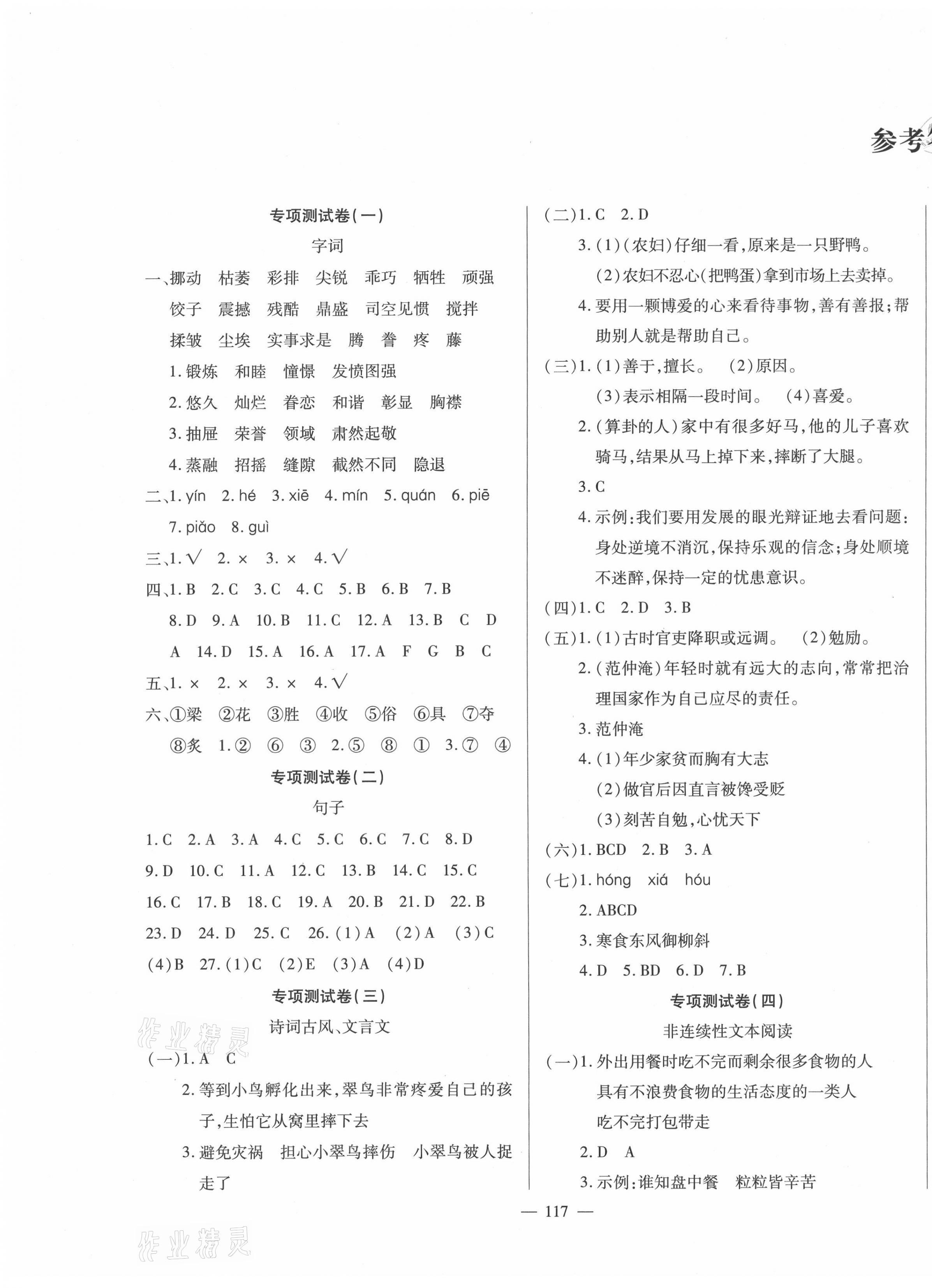 2021年考题大集结语文福建专版第1页