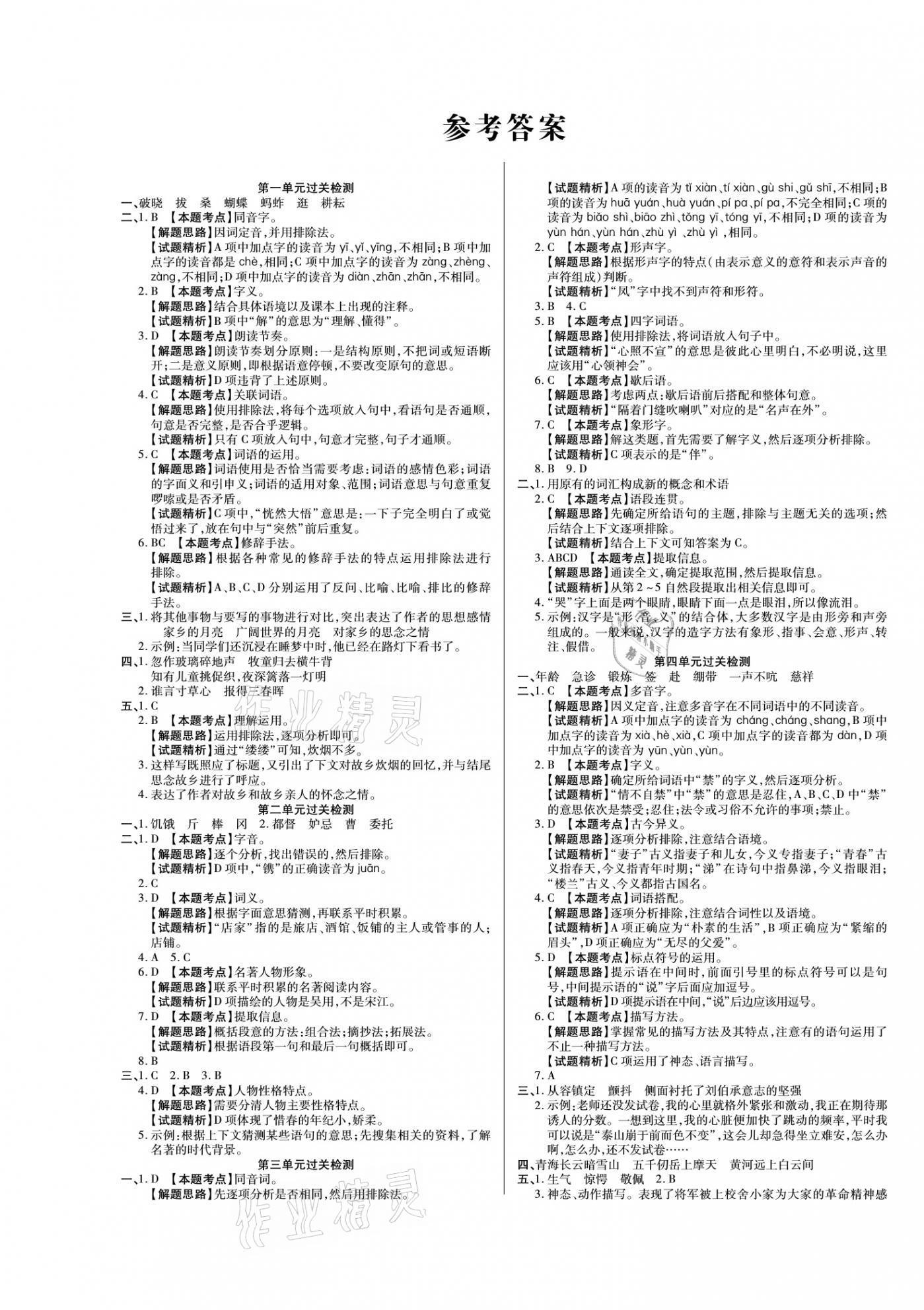 2021年期末状元卷五年级语文下册人教版福建专版参考答案第1页
