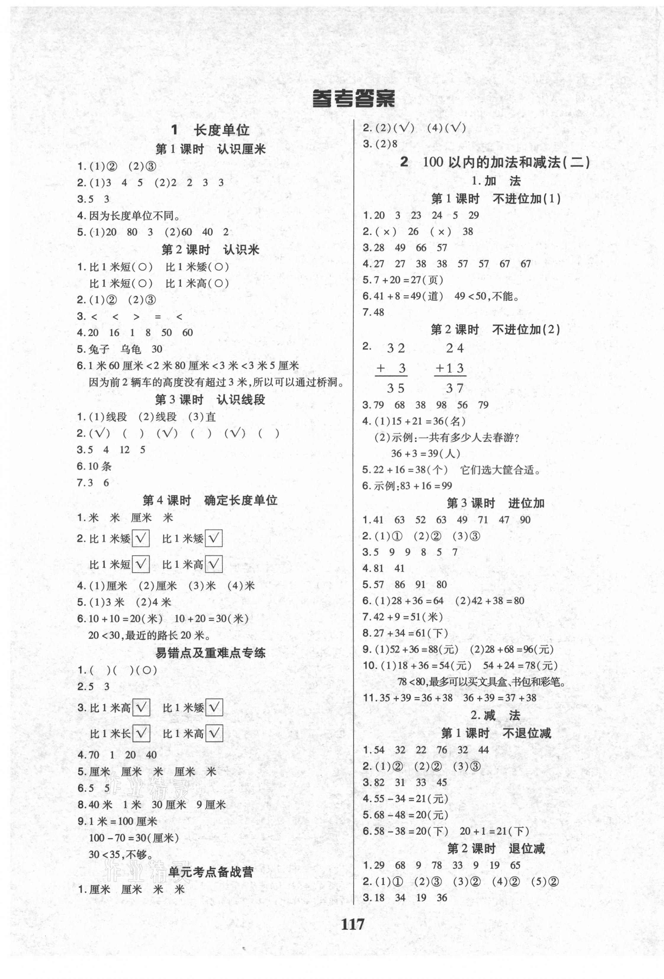 2021年培优三好生课时作业二年级数学上册人教版A版福建专版参考答案第1页