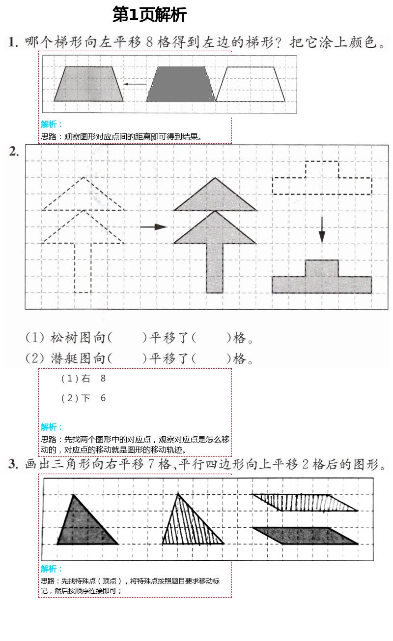 2021年数学补充习题四年级下册苏教版第1页