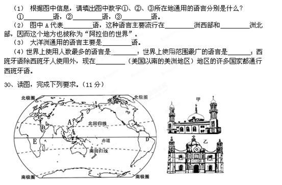 四大人口稀疏区_2013 贵阳 阅读图1 我国四大地理区域与主要山脉分布示意图