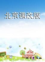 北京课改版