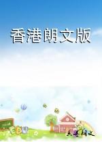 香港朗文版
